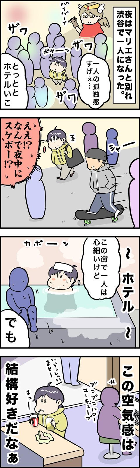 4コマ 渋谷