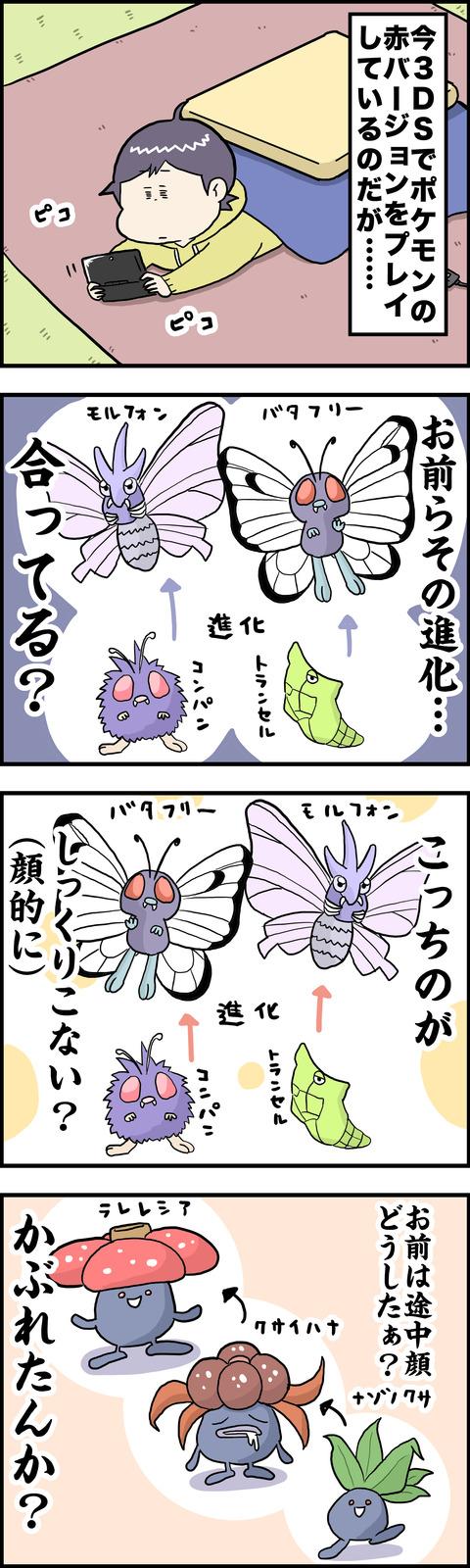 4コマ 進化