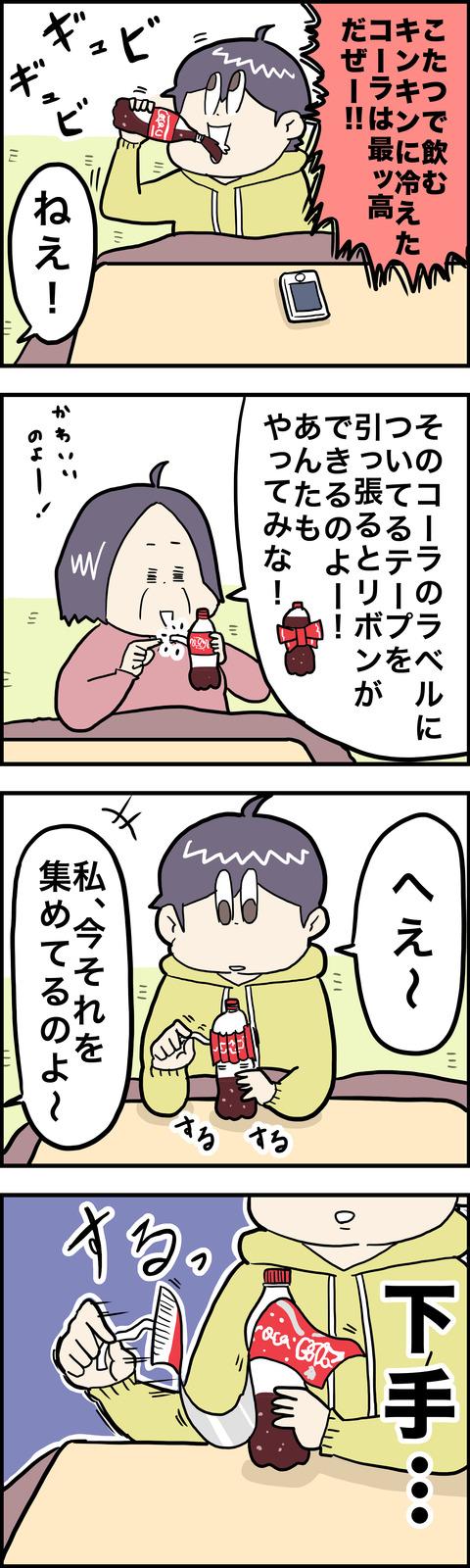 4コマ コーラ