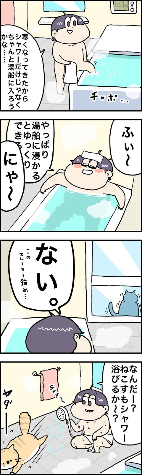 4コマ シャワー
