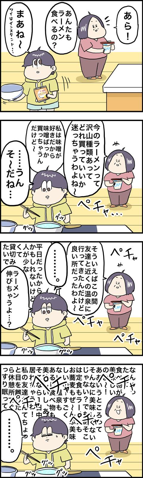 4コマ ぺちゃ