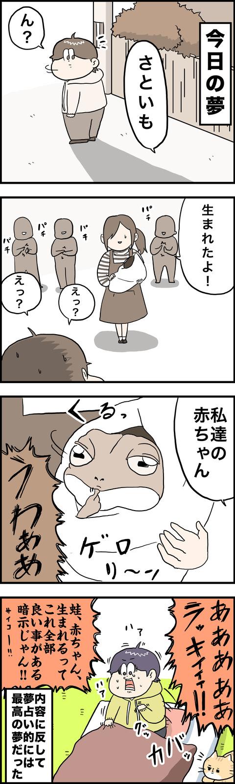 4コマ カエルの夢