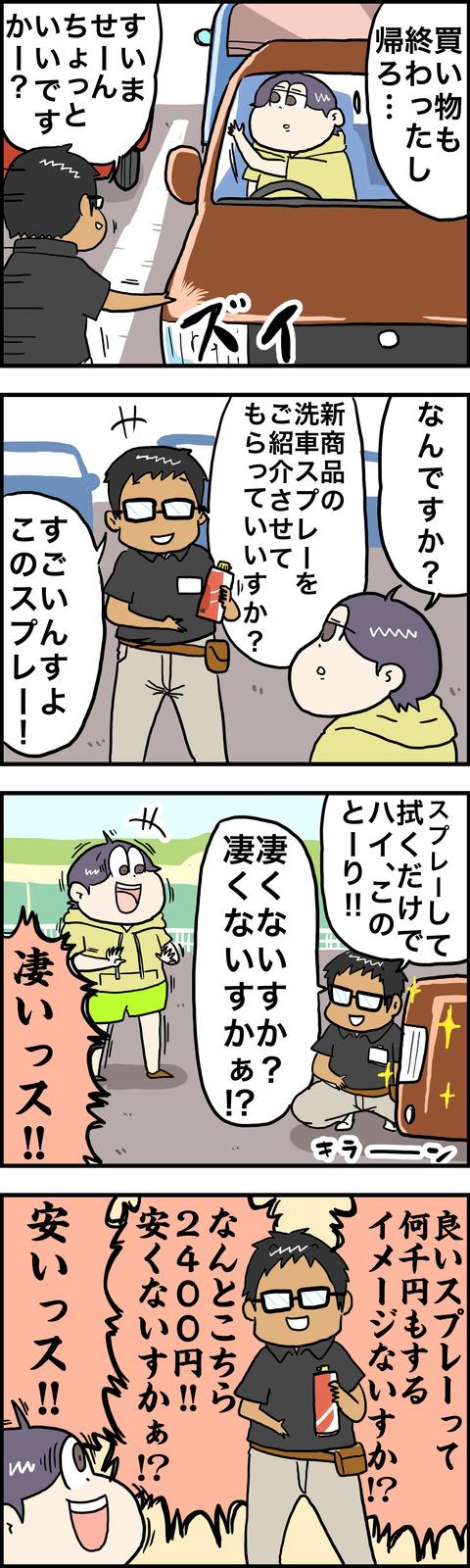 4コマ  すぷれー
