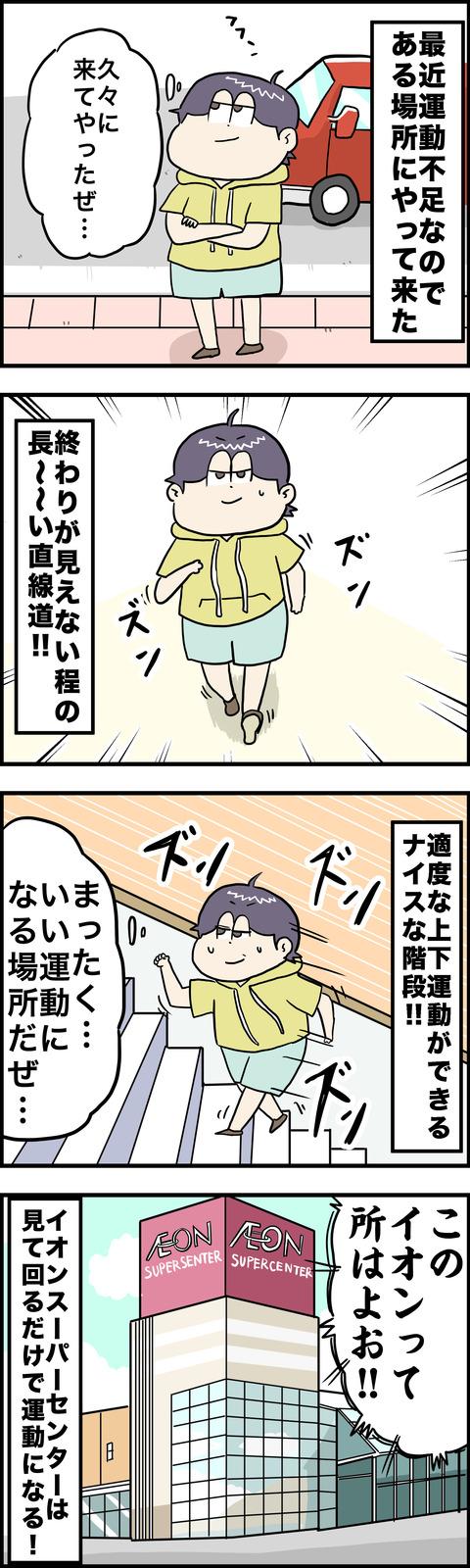 4コマ イオン