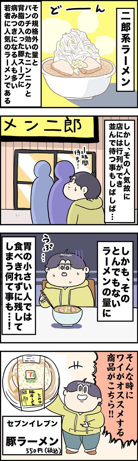 4コマ 二郎
