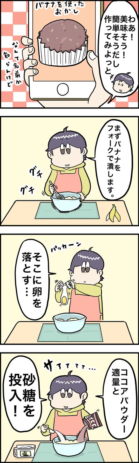 4コマ バナナ