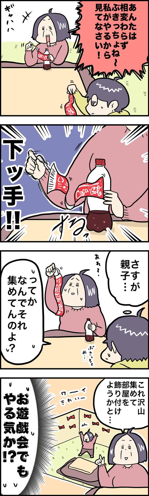 4コマ コーラ その2