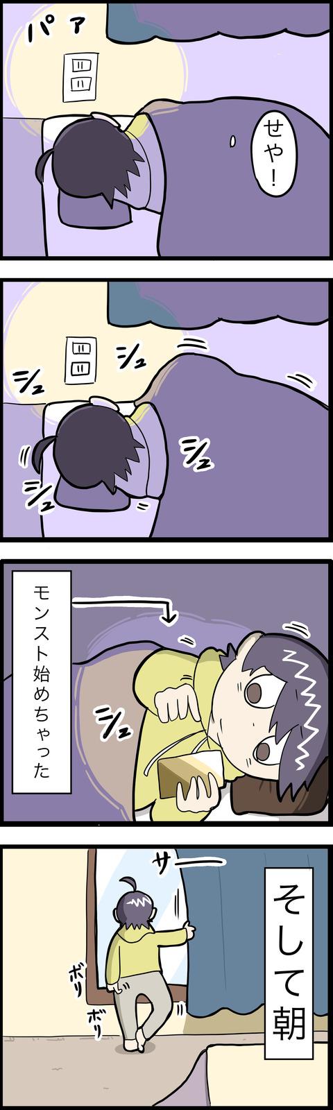 4コマ 眠れないその2