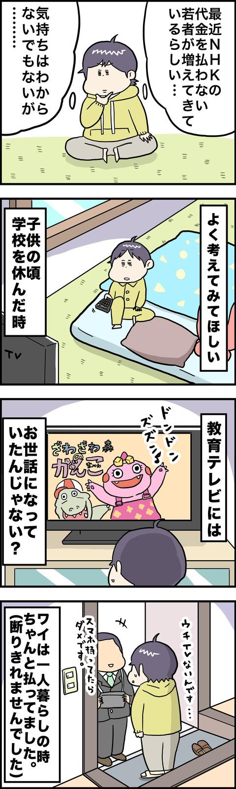 4コマ NHK