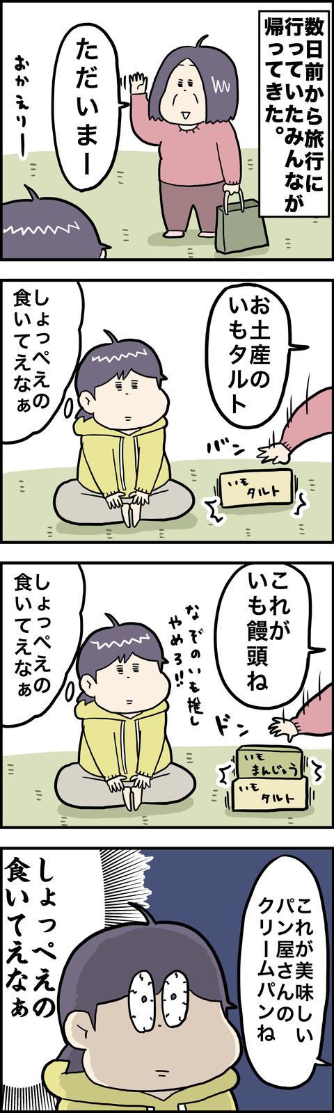 4コマ しょっぺえ