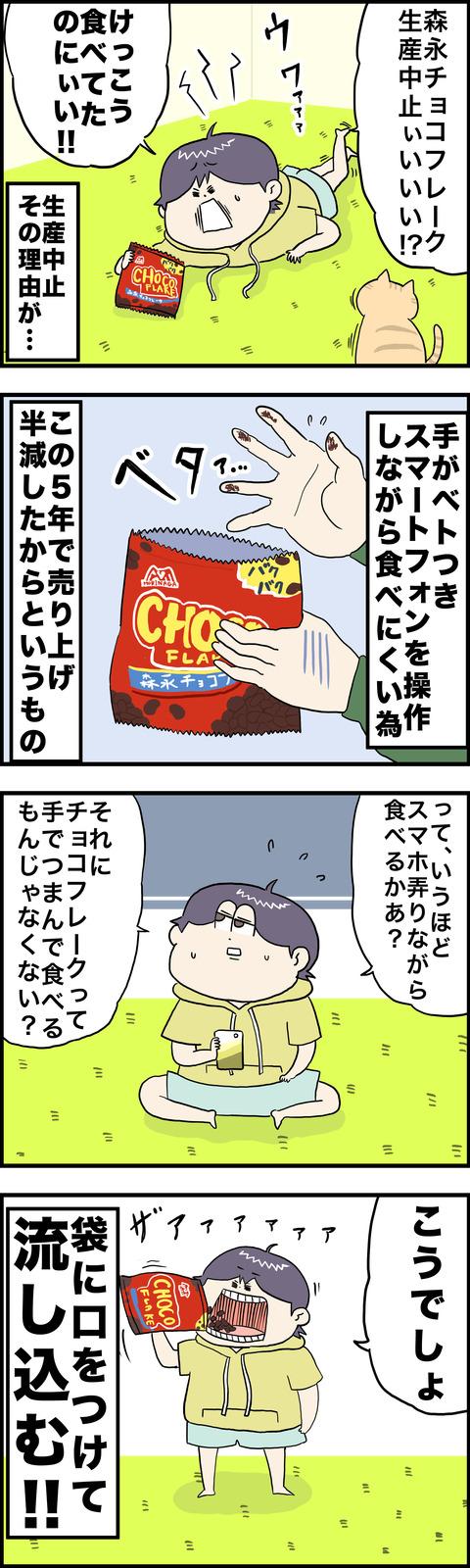4コマ チョコフレーク
