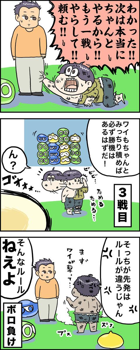 3コマ ぷよぷよ その3