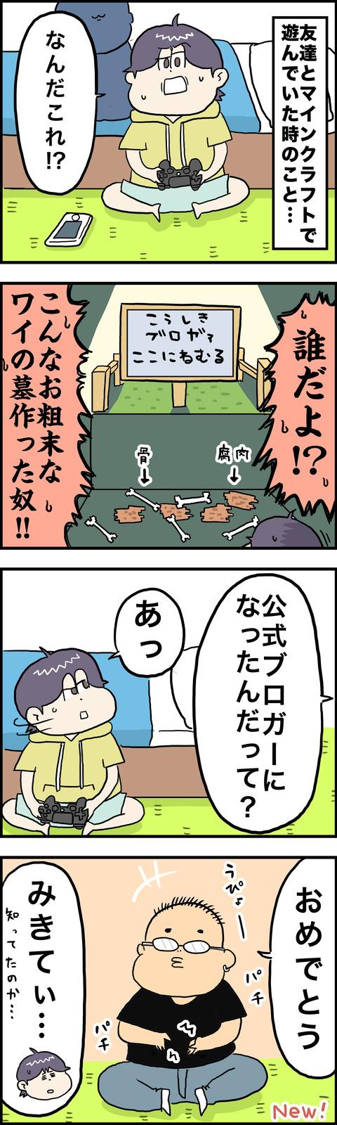 4コマ みきてぃ