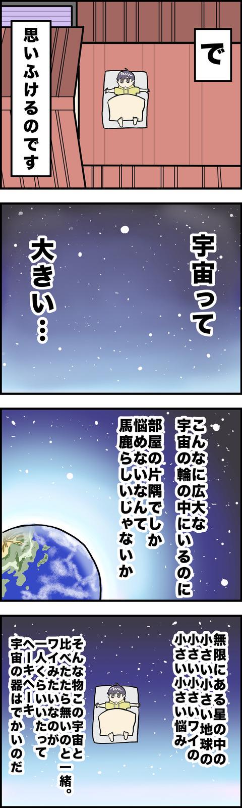 4コマ 夜空 その2