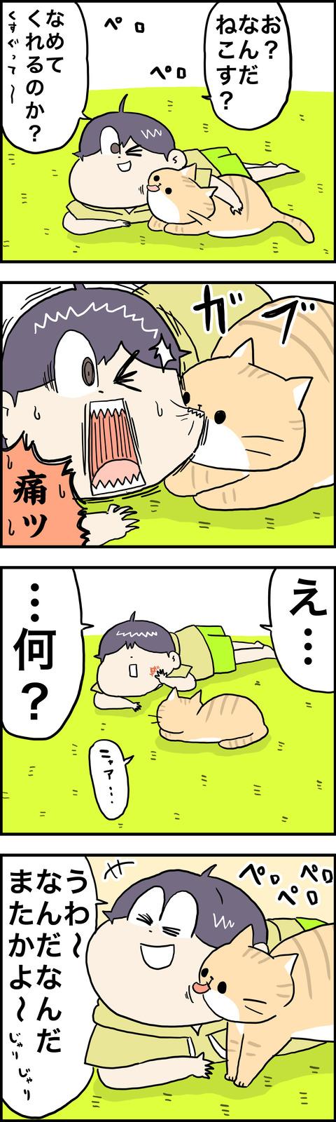 4コマ ぺろぺろ