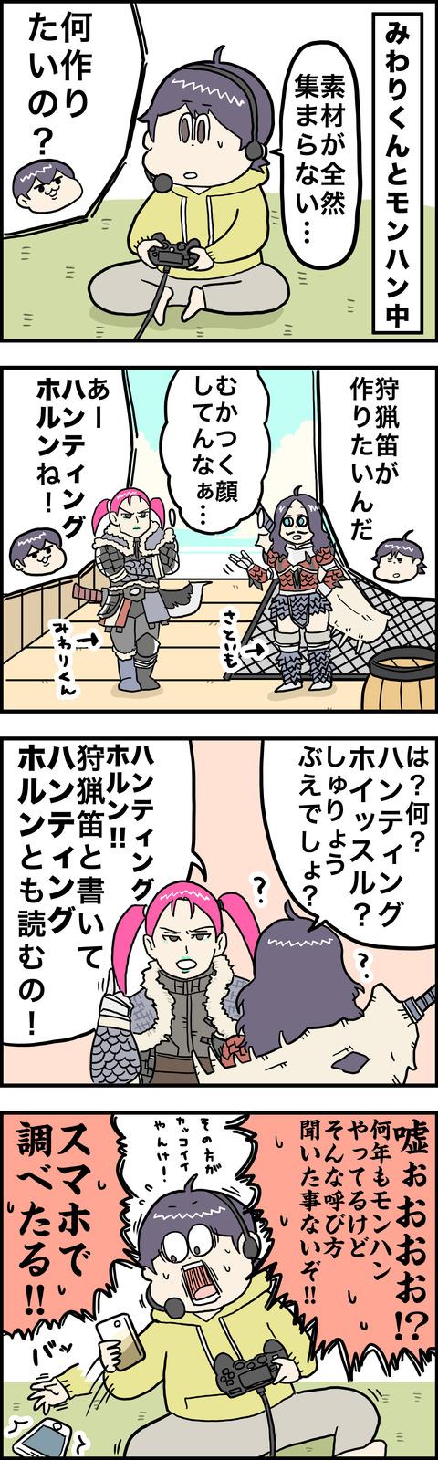 4コマ 狩猟笛