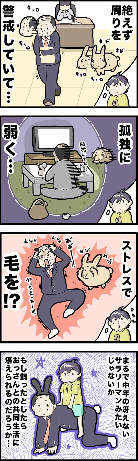 4コマ うさぎ その2