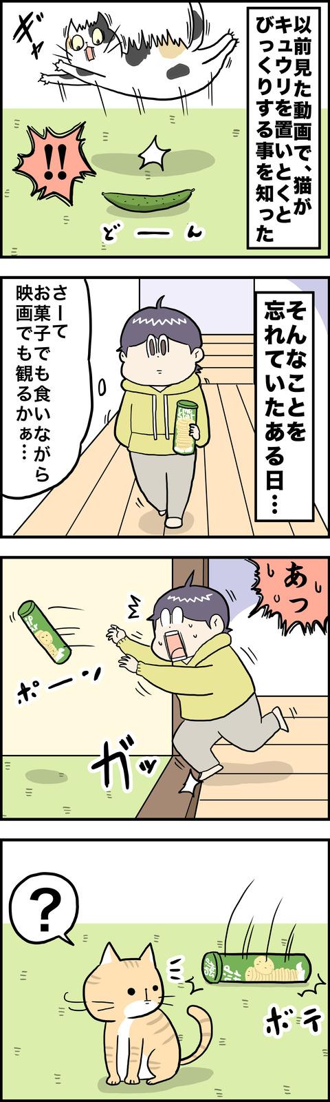4コマ 緑