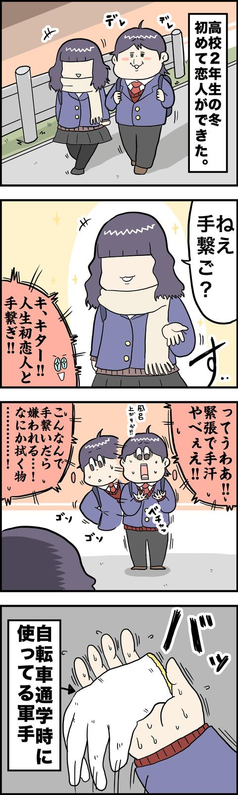 4コマ 軍手