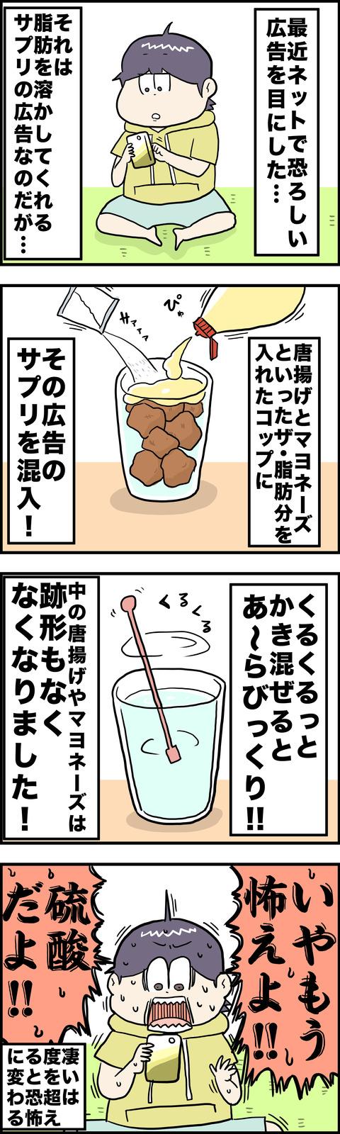 4コマ 硫酸