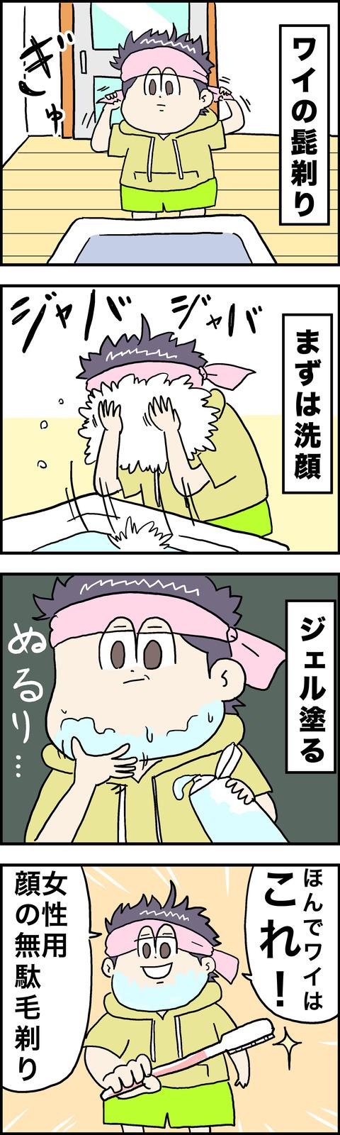 4コマ 髭剃り