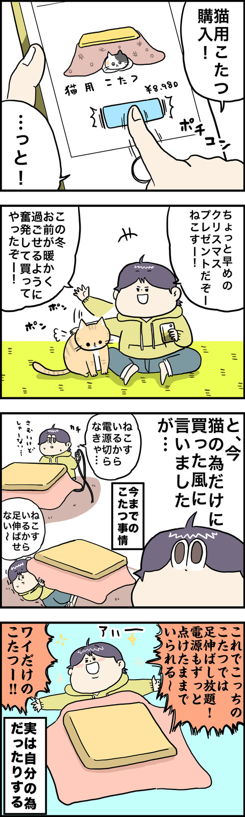 4コマ 猫用こたつ