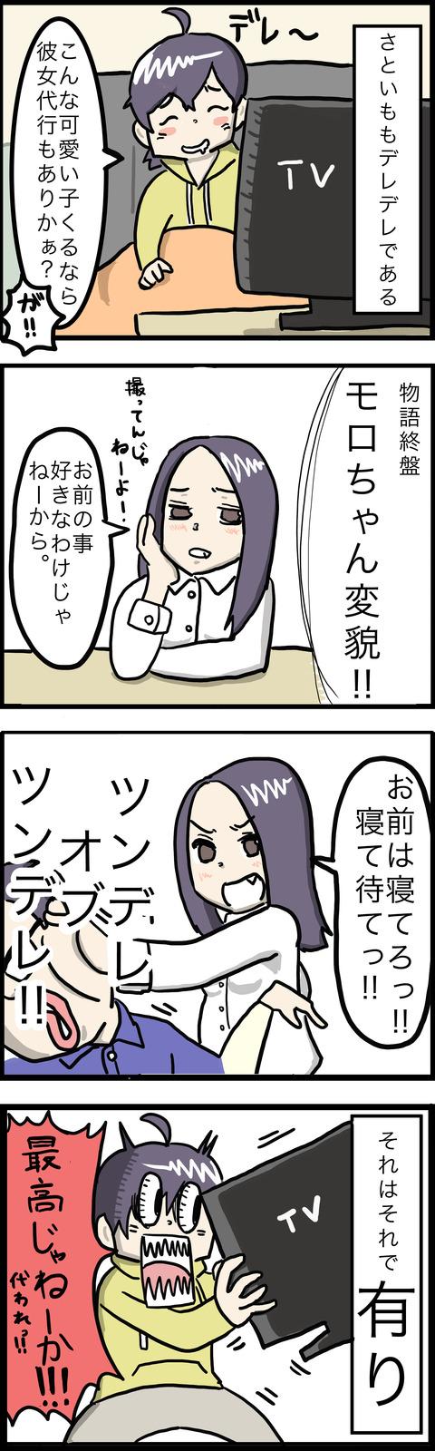 4コマ 心霊玉手匣その2