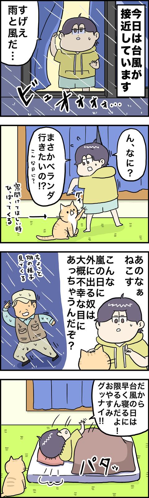 4コマ 台風の子