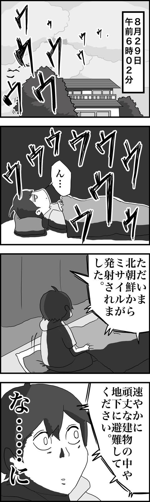 4コマ 核