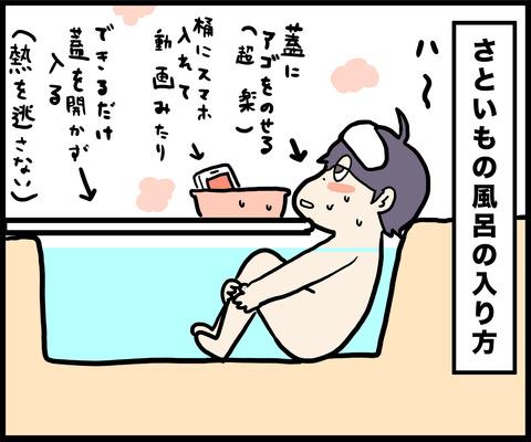 1コマ 風呂入り方