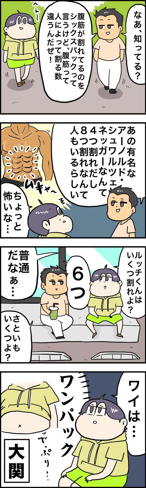 4コマ 腹筋