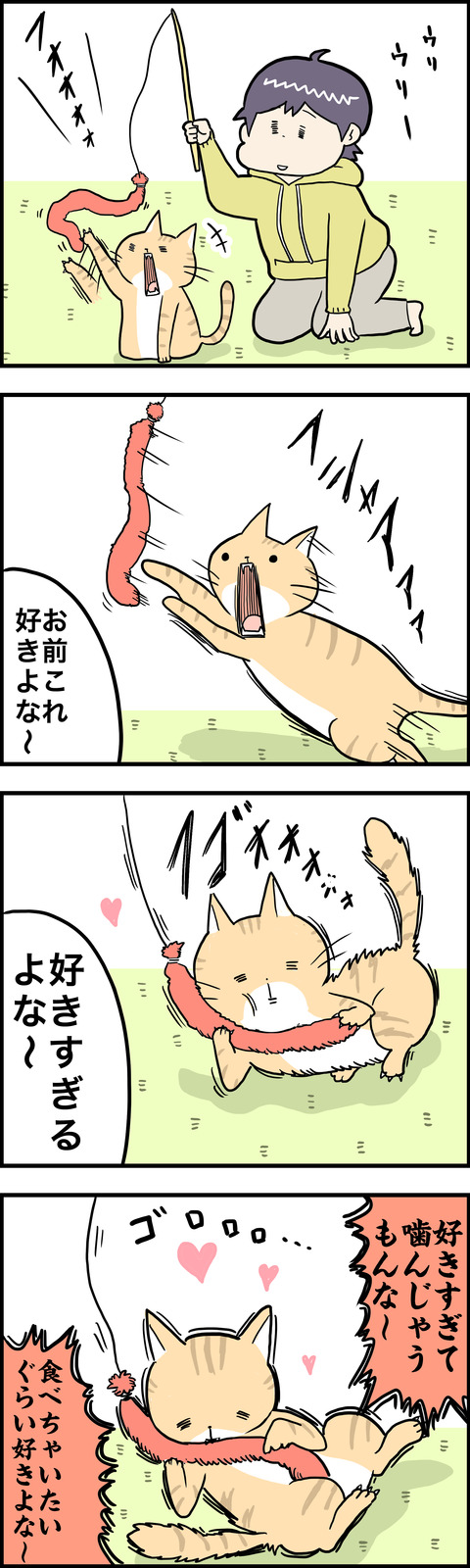4コマ 虎