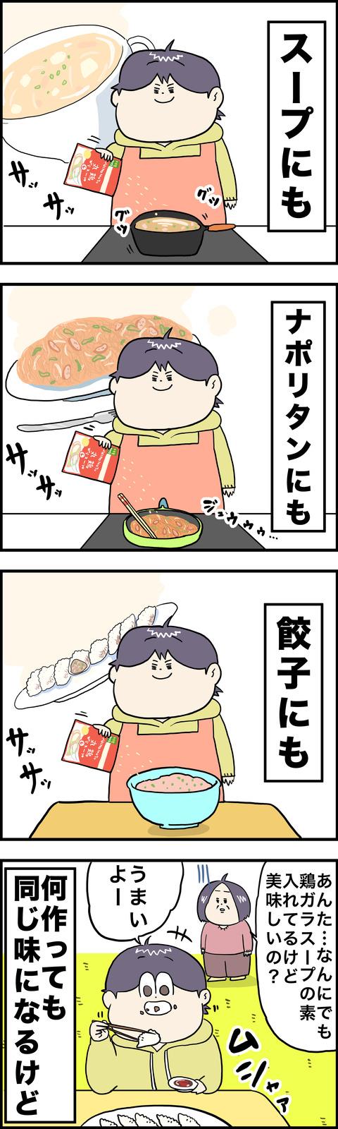 4コマ 鶏ガラ