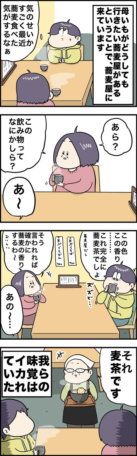 4コマ そば茶