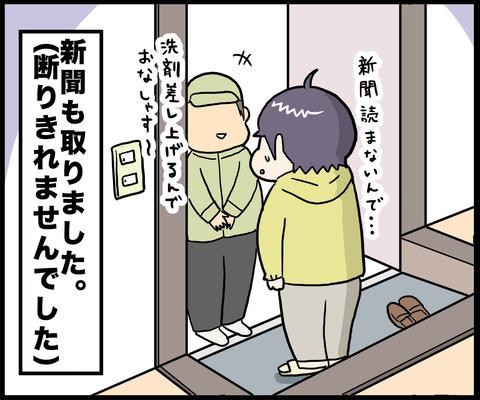 1コマ NHK その2