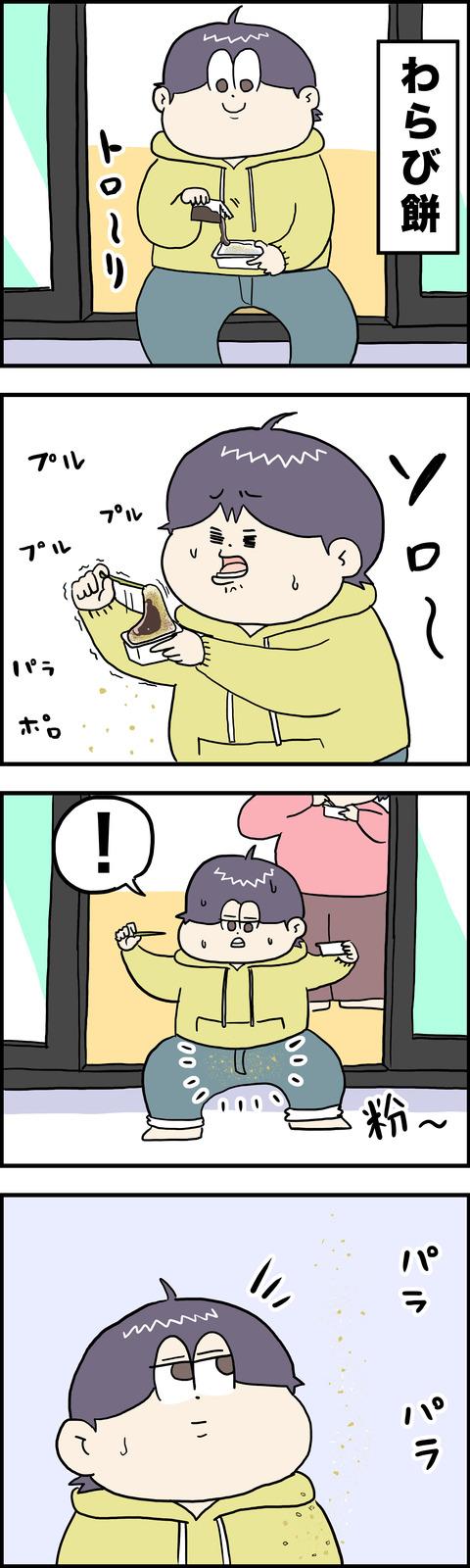 4コマ わらび餅