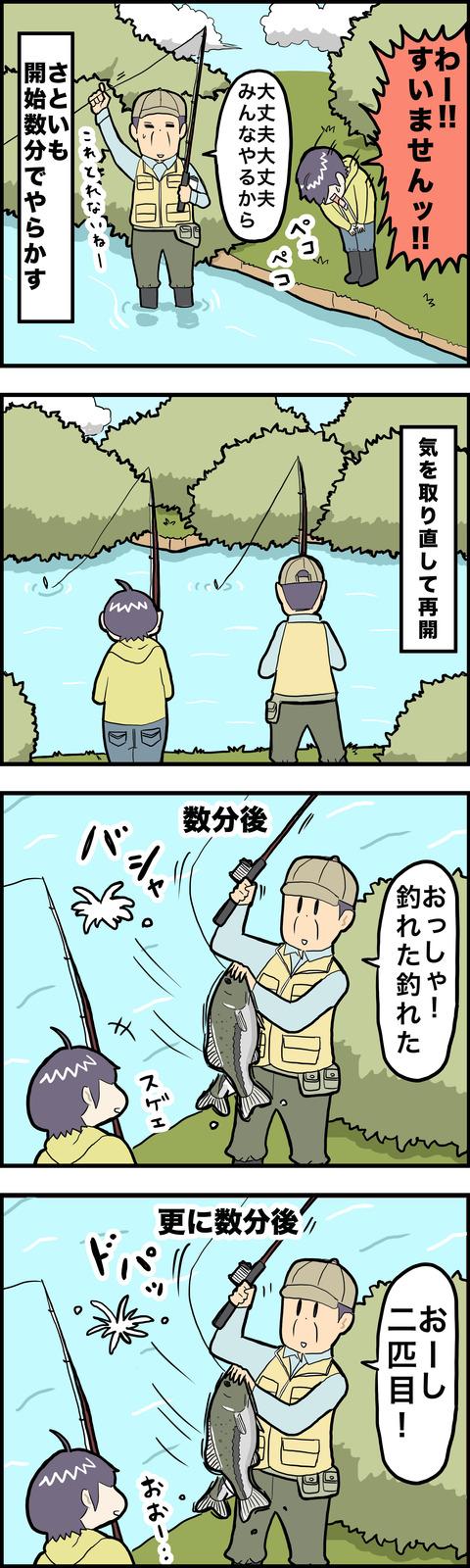 4コマ 釣り その2