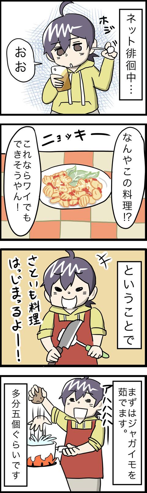 4コマ ニョッキ