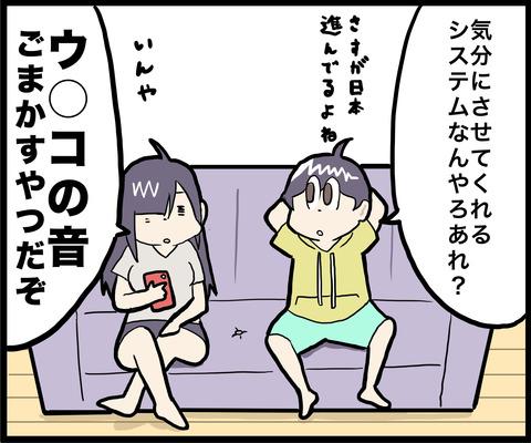 1コマ 音姫 その2