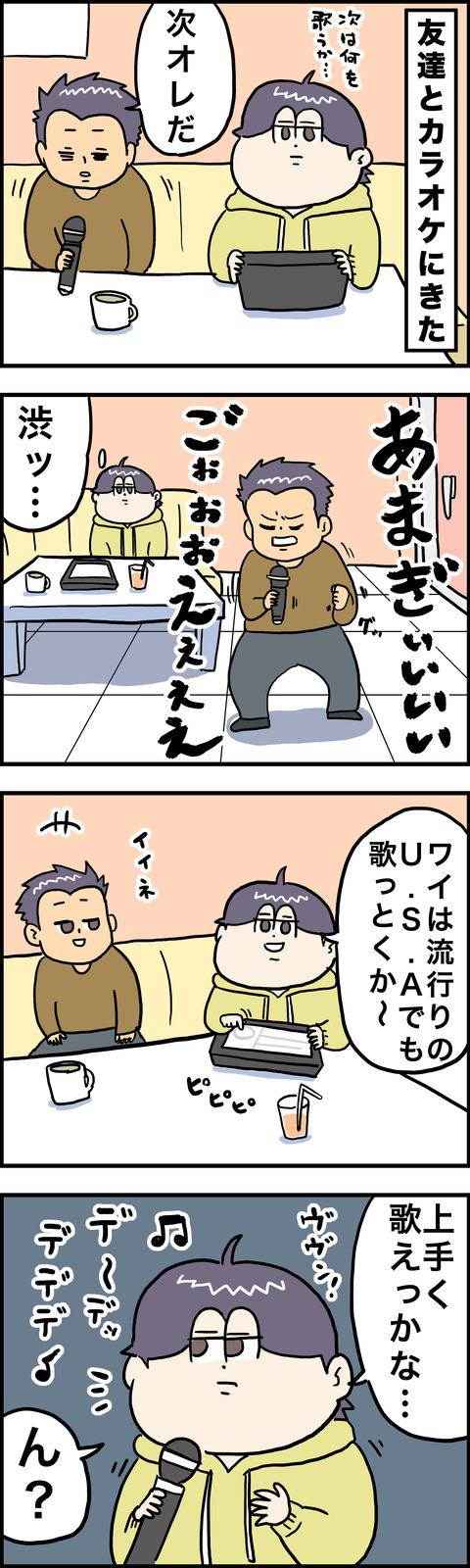 4コマ カラオケ