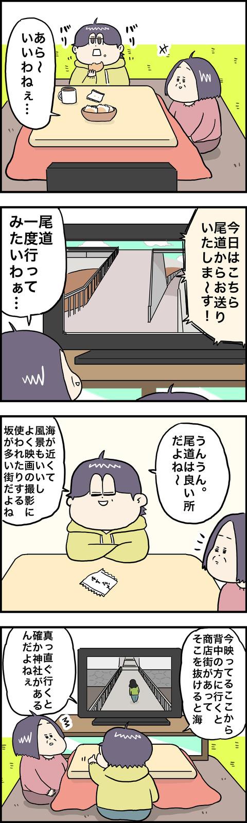 4コマ 尾道