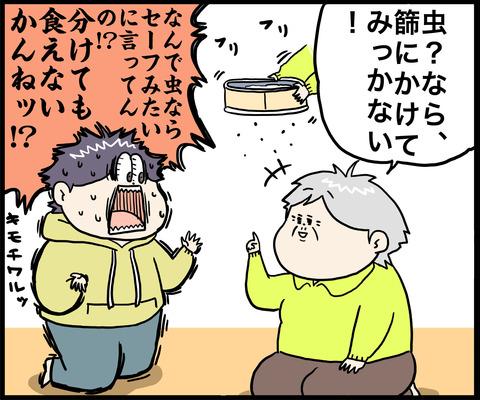 1コマ 餅米 その2