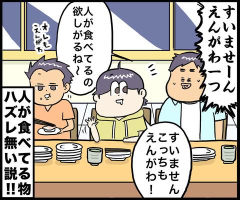 1コマ 寿司奢り その2