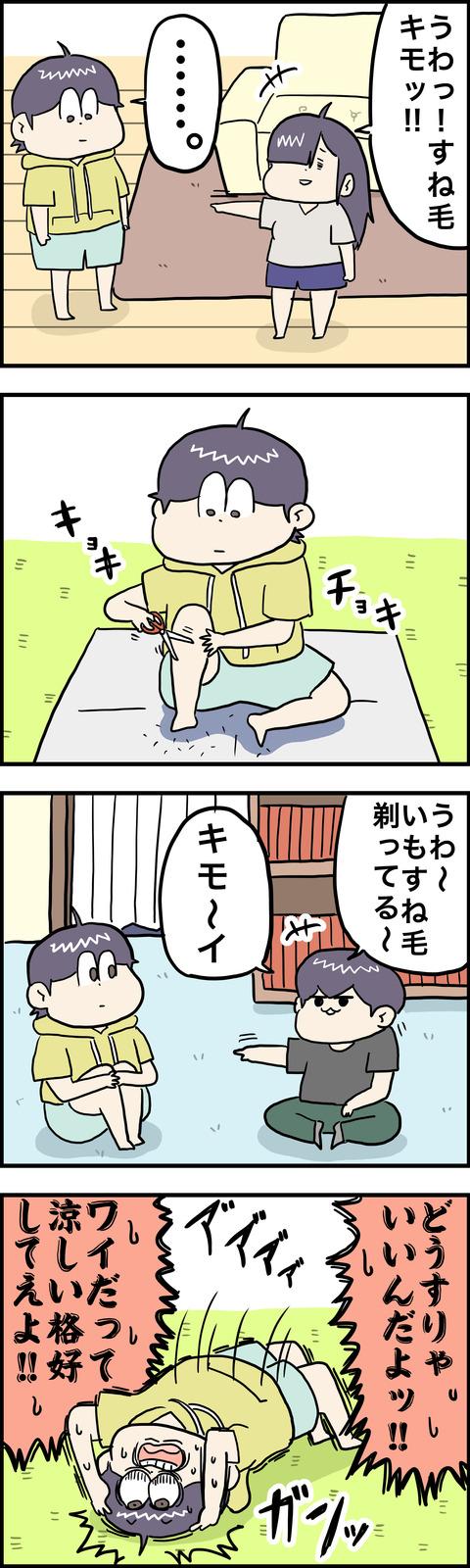 4コマ 剃る