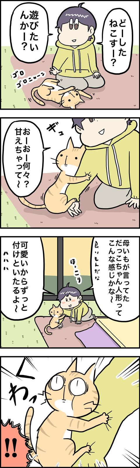 4コマ ドドド