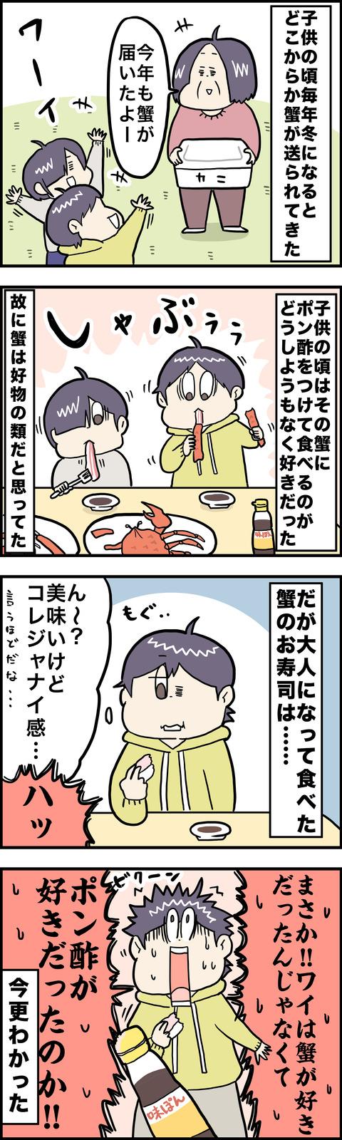 4コマ ポン酢
