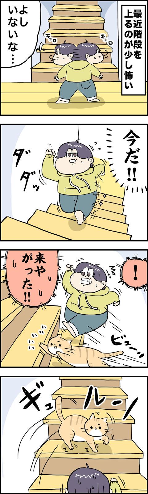 4コマ 階段