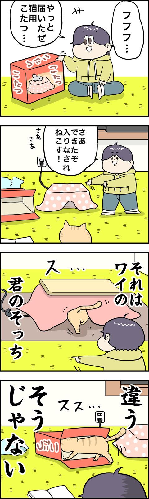 4コマ 寝床