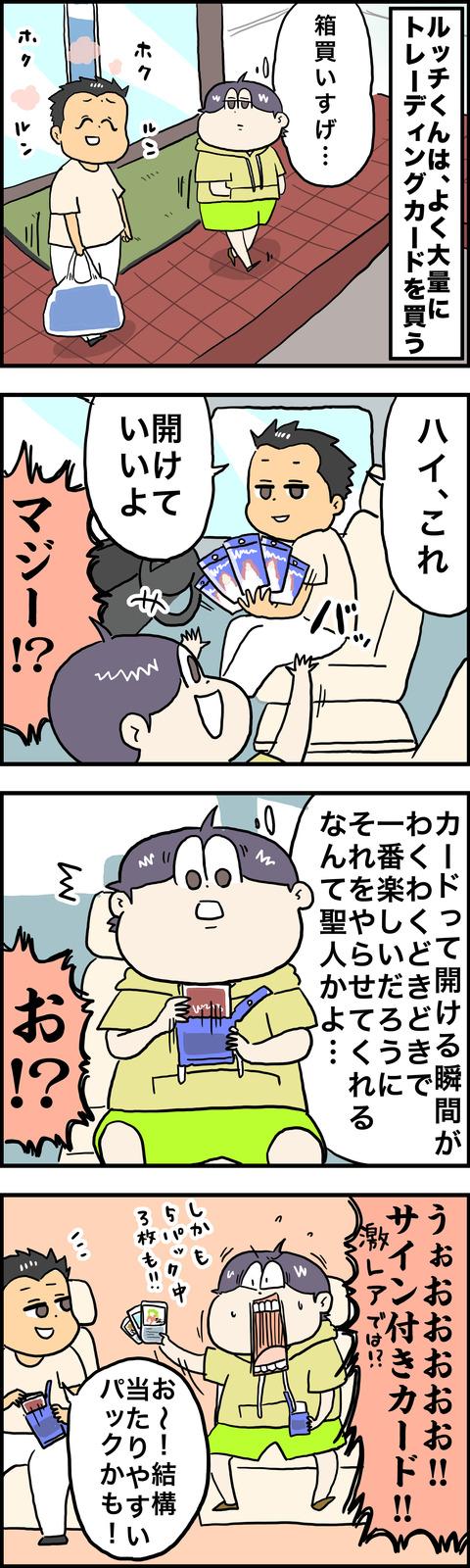 4コマ カード