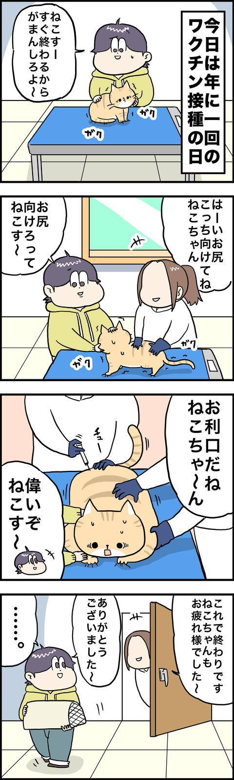 4コマ ワクチン2回目